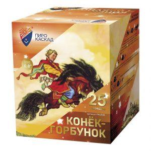 Салют Конёк-горбунок
