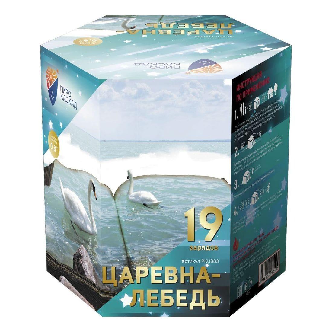 Салют Царевна-лебедь
